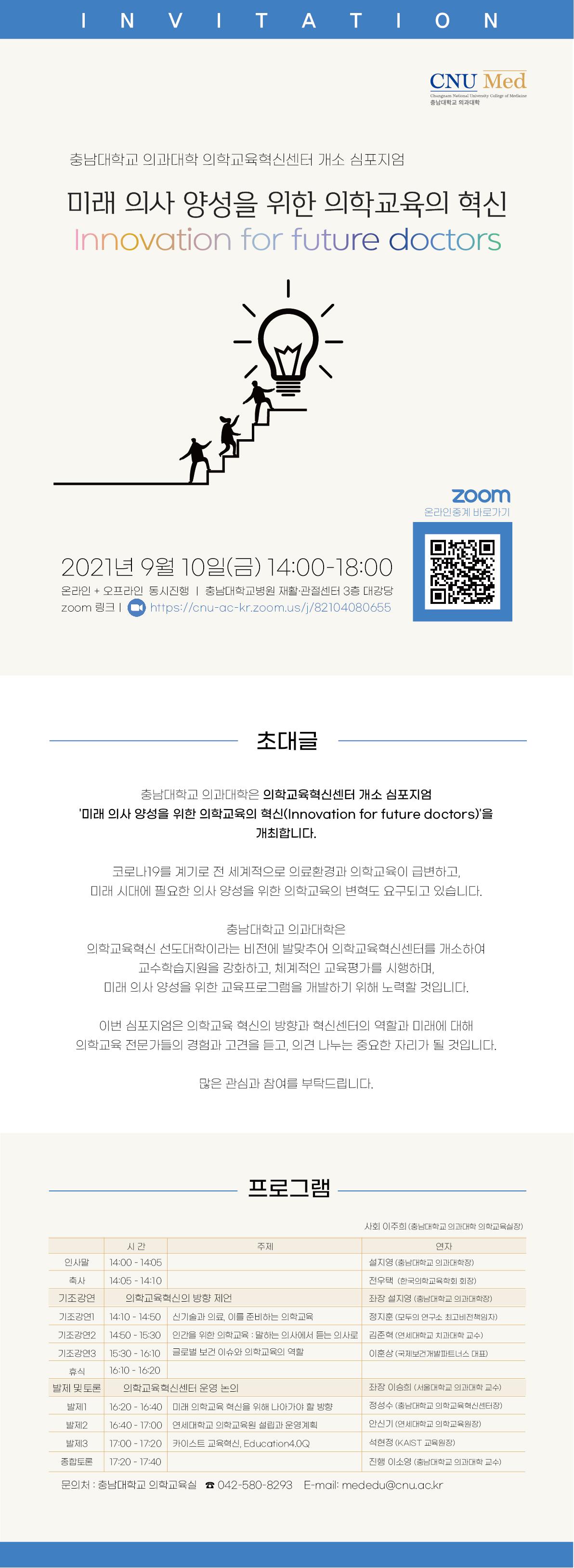 충남대학교 의과대학 의학교육혁신센터(3.2)_온라인초대장(최종).jpg